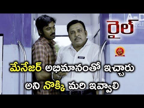 Dhanush Impressing Thambi Ramaiah - Funny Comedy - 2018 Telugu Movie Scenes - Rail Movie Scenes