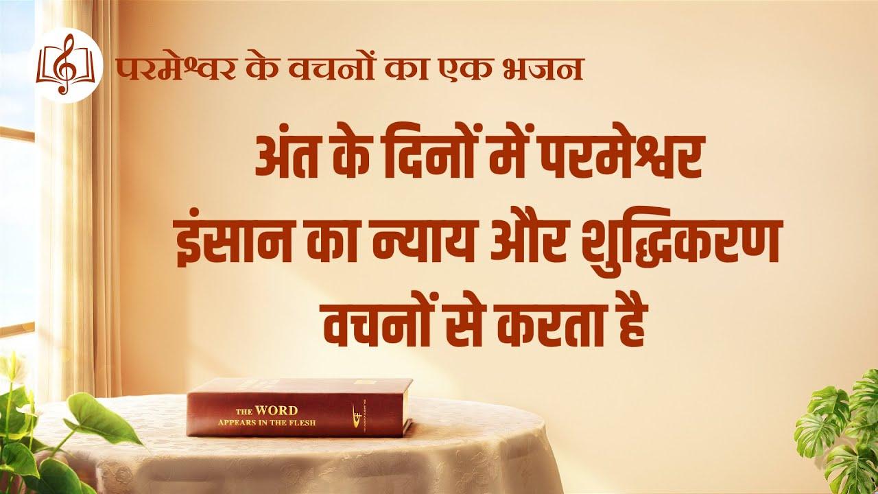 2020 Hindi Christian Song | अंत के दिनों में परमेश्वर इंसान का न्याय और शुद्धिकरण वचनों से करता है