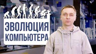 Эволюция персональных компьютеров за 100 лет - обзор от Олега