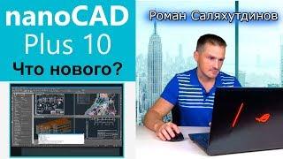 ЧТО НОВОГО в NanoCAD Plus 10? Запуск программы | Роман Саляхутдинов