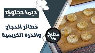 فطائر الدجاج والذرة الكريمية - ديما حجاوي