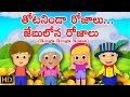 Ringa Ringa Roses | Telugu Nursery Rhyme For Kids | Hd video