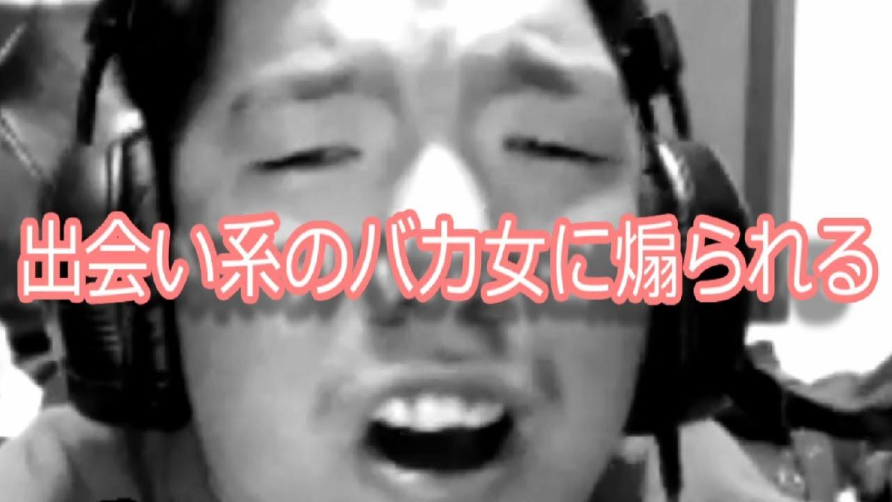 【ジンギスカン】出会い系のバカ女に煽られるww (ニコ生)【通話】