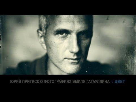 Юрий Притиск о фотографиях Эмиля Гатауллина. Цвет.