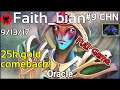 Support Faith_bian [EHOME] plays Oracle!!! Dota 2 Full Game 7.20