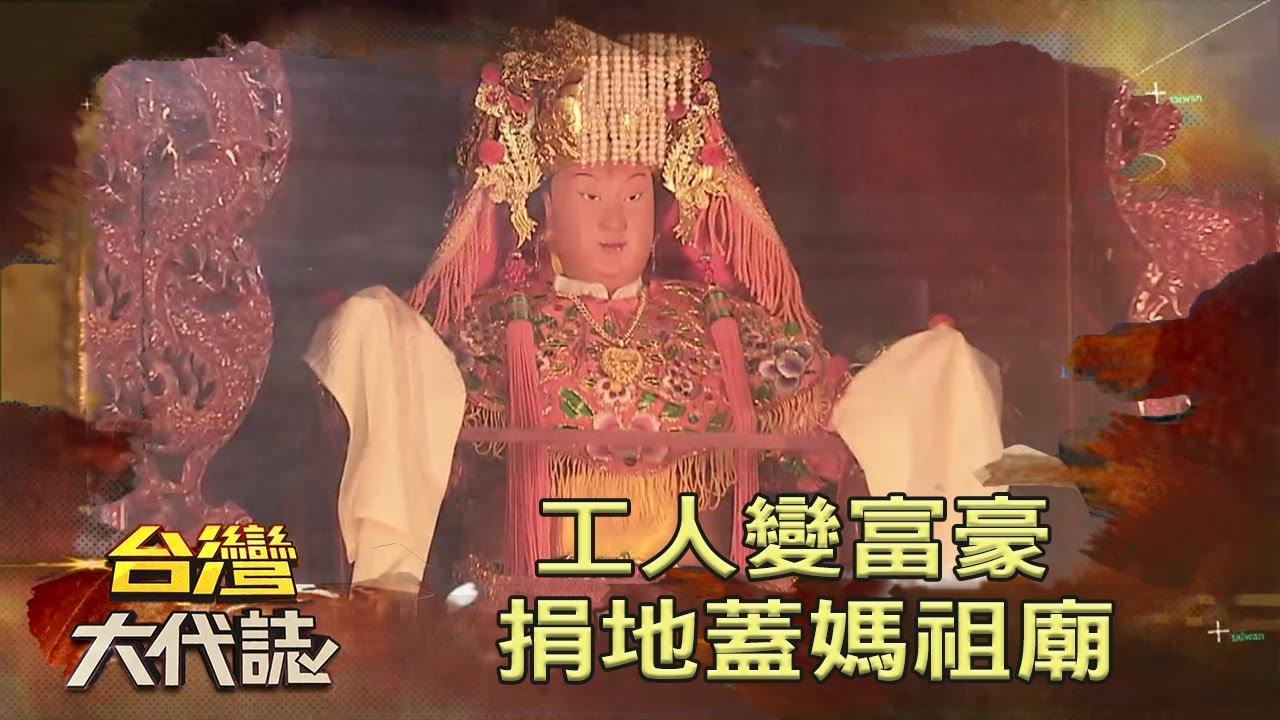 工人變富豪 捐地蓋媽祖廟《@台灣大代誌 》20210411