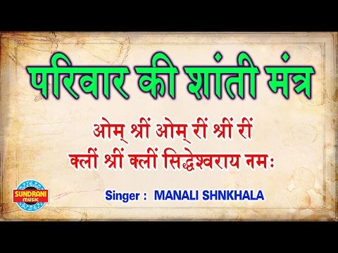PARIWAR KI SHANTI KE LIYE MANTRA SINGER MANALI SHANKHALA - 07049323232