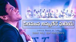 పరమున నిన్ను చేరే ఘడియేరాగా (Full Song) | Issac Paul Son Pakalapati | Telugu Christian 2019 Songs
