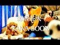 KANA-BOON - 線香花火(アコギカヴァー)