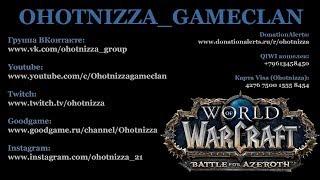 World of Warcraft / Ордынский маг в Песках! /Ohotnizza