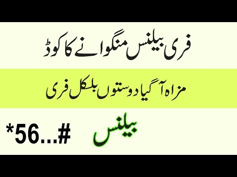 How to use Free balance urdu/hindi Tutorial