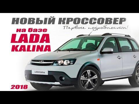 Новый SUV кроссовер на базе Lada Kalina 2018. Первые подробности