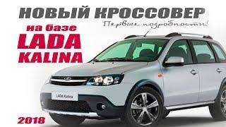 видео Лада Веста Кросс 2017 в новом кузове: комплектации и цены, фото