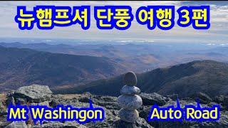 미국 동부 뉴잉글랜드 단풍 여행 (3/3) - Mt W…