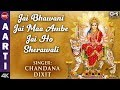 Jai Bhawani Jai Maa Ambe Aarti With Lyrics | Ambe Mata Aarti | Chandana Dixit | Mata Aarti