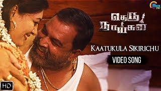 Theru Naaigal | Kaatukula Sikirichu Song Video | Tamil Movie | Official