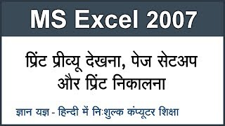 How to Print Preview and Taking Print in MS Excel 2007 in Hindi Part 13