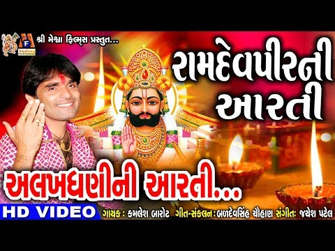 Ramdevpeer Ni Aarti    Kamlesh Barot    Aarti    Ramdev Peer  Song  2017   