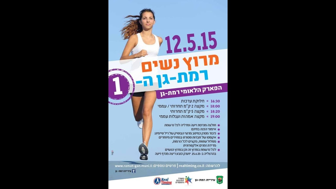ramat gan girls The ramat gan ulpan offers two levels of hebrew study the ulpan level alef course is designed for olim who want to establish their hebrew [.