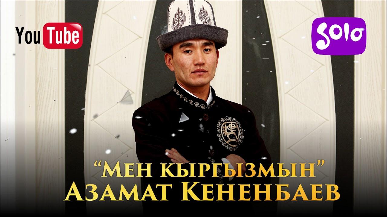 Азамат Кененбаев - Мен кыргызмын / Жаны 2018