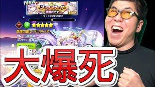 【ホップステップジャンパーズ】ジャンパーズフェスタ攻略ガチャ94連!!!