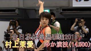 村上茉愛ゆか演技【体操・女子】全日本選手権2018 村上茉愛 動画 28