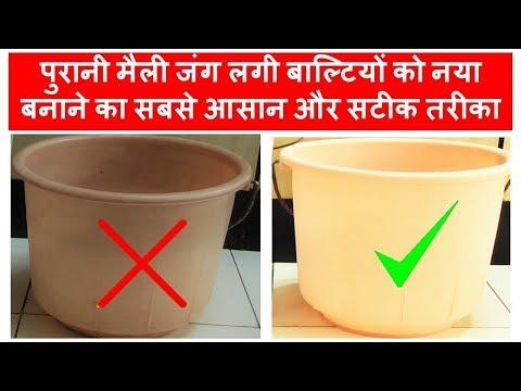 Bathroom Bucket Cleaning, How to Clean Bathroom Bucket, How To Clean Plastic Bucket In Hindi