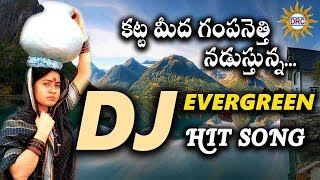 katta Meeda Gampa Netti Nadusthunna Latest Dj Super Hit Folk Song | Disco Recording Company