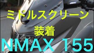 《新型 NMAX155》 カスタムミドルスクリーン装着 高速で風切り音を体感 Middle screen mounting No37