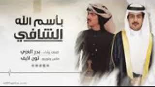 باسم الله الشافي - ترحيبية ال عزي   أداء بدر العزي 2018  Badr Alezzi l بدر العزي526,091 مشاهدة  6.1