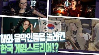 해외 음악 방송인들을 경악시킨 한국의 게임 스트리머 ㅋㅋㅋ