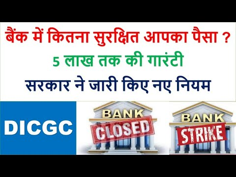 How Much Money Is Insured In A Bank | DICGC | New Rules For Safety In Bank | RBI