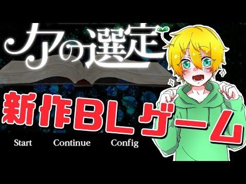 【新作BLゲーム】ノアの選定 - 体験版 - Part1