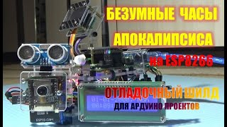 Безумные часы Апокалипсиса / Отладочный шилд для Ардуино проектов. / Device for Arduino projects