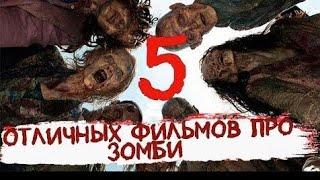 Топ 5 комедия про зомби