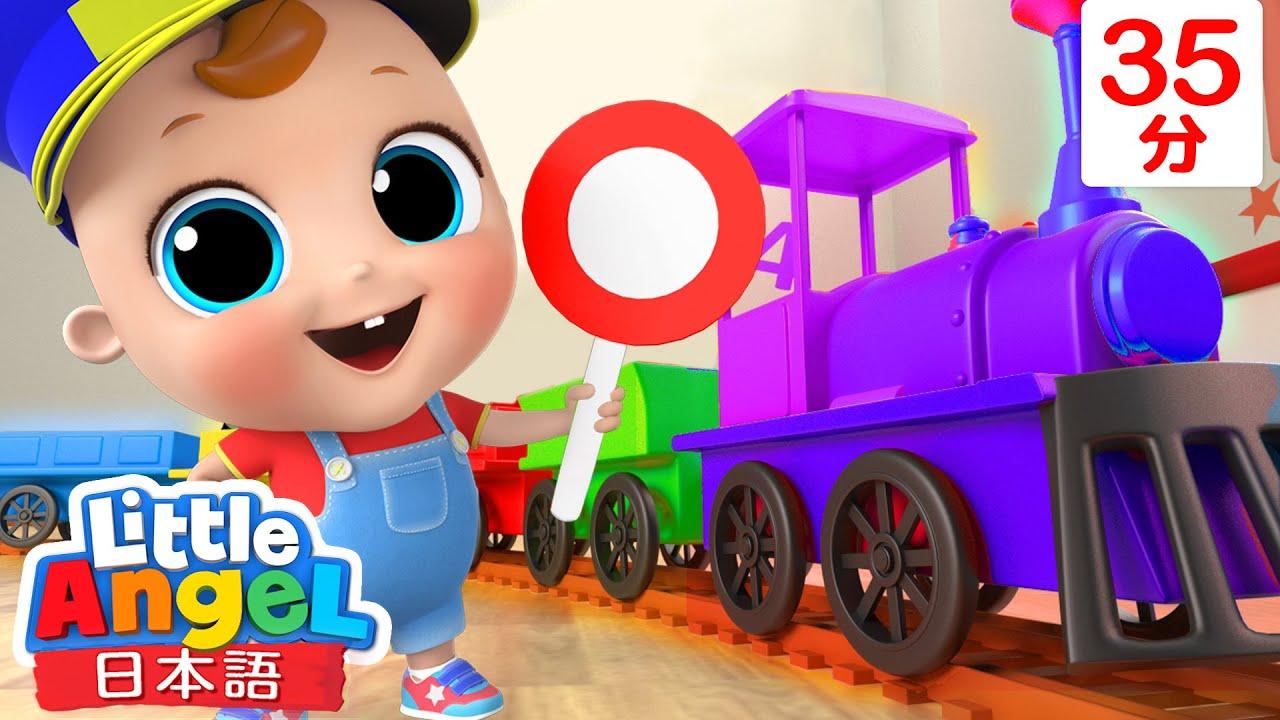 カラフルな列車のおもちゃ 🚂 - 色を学ぼう | おもちゃで学ぶ | 乗り物 | 教育アニメ | 童謡と子供の歌 | Little Angel - リトルエンジェル日本語