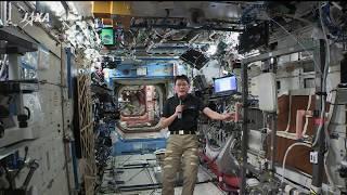 金井宇宙飛行士 宇宙からの初メッセージ 金井宣茂 検索動画 9