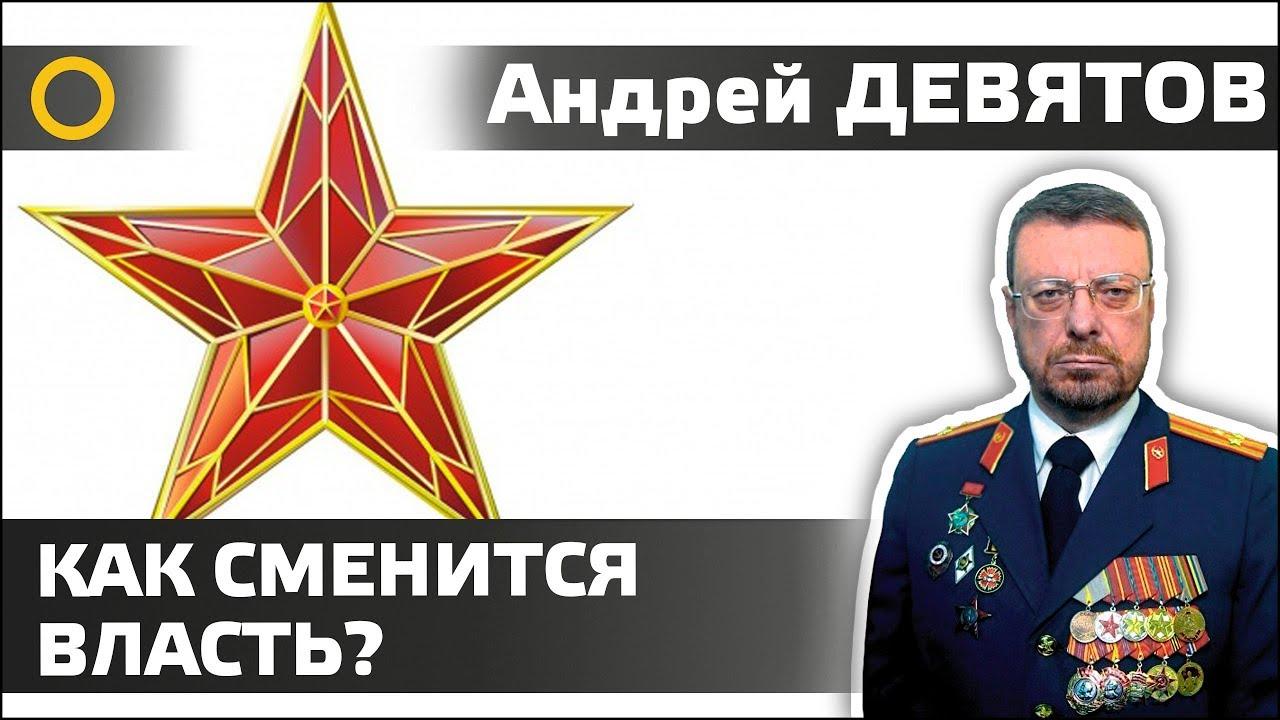 Андрей Девятов: Как сменится власть?