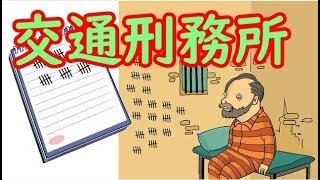 【犯罪】交通刑務所から出て来たけど質問ある?【生活】