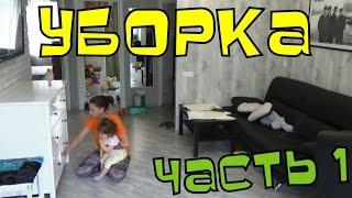 Уборка квартиры / УБОРКА ТРЕШКИ / как убрать трехкомнатную квартиру с ребенком на руках быстро