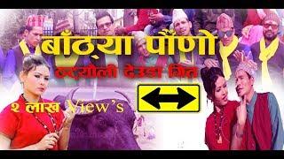 (बाँठ्या पाैँणाे–भाग १) ठट्याैली देउडा गित Bathya Paudo ।2075।  By Ram Bahadur Dani & Lalita Thapa