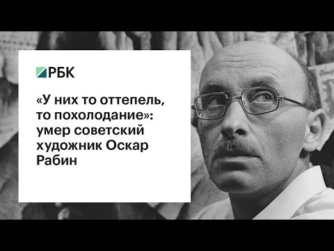 Умер советский художник Оскар Рабин