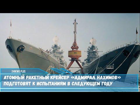 Ракетный крейсер проекта 1144 «Адмирал Нахимов» подготовят к заводским испытаниям в 2020 году