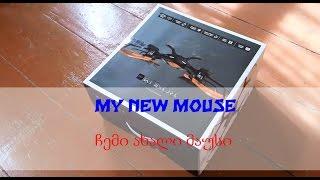ჩემი ახალი მაუსი | Ma Niu Maus