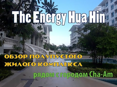 Обзор жилого комплекса (Кондо) the Energy Hua Hin. Сталк по полупустынному комплексу Таиланде. Ча-Ам