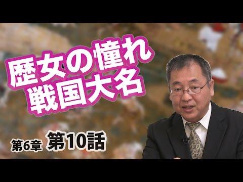 歴女の憧れ戦国大名 CGS ねずさん 日本の歴史 610