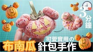 Tutorial/Handmade 萬聖節✦✧布南瓜針包✦✧可愛又實用的3分鐘手作♥ Halloween DIY Time Disney