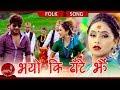 New Lok Dohori Song 2075/2018   Bhayo Ki Dhate Jhai - Damodar Bhandari & Devi Gharti Ft.Karishma Mp3