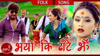 New Lok Dohori Song 2075/2018 | Bhayo Ki Dhate Jhai - Damodar Bhandari & Devi Gharti Ft.Karishma