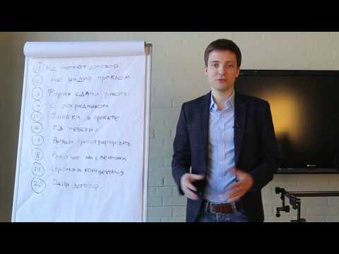 Договоры дизайнера интерьеров - 20 проблем дизайнера с клиентом - Часть 1